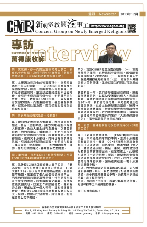 201312 Frontpage